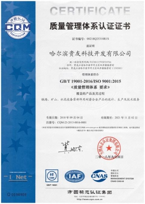 质量体系认证证书(1)(1)(1).jpg
